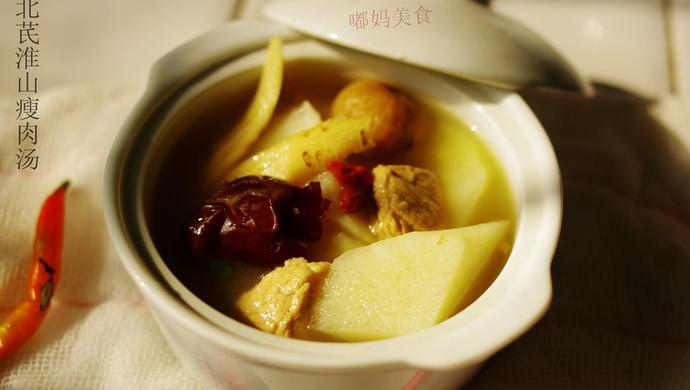 北芪淮山瘦肉汤