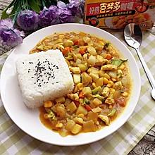 咖喱鸡肉饭#奇妙咖喱,搞定萌娃#
