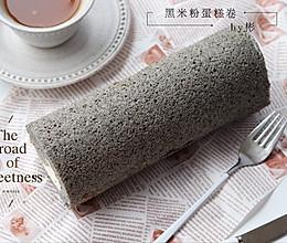 黑米粉蛋糕卷的做法