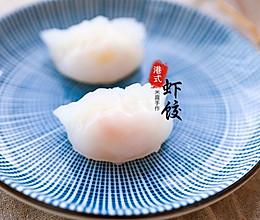 经典港式小点心——超大虾仁的水晶虾饺12个的做法