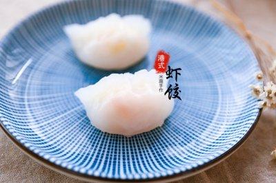 经典港式小点心——超大虾仁的水晶虾饺12个