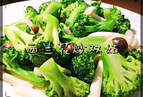#合理膳食 营养健康进家庭#西兰花炒双姑的做法