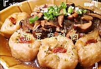 #入秋滋补正当时#中华传统美食——油豆腐酿肉的做法