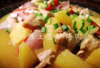 #入秋滋补正当时#原料可以这么好吃———咖喱土豆炒鸡块的做法