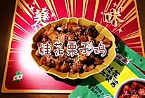 #橄榄中国味 感恩添美味#桂花栗子鸡的做法