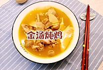 #新春美味菜肴#只需3步火锅底料秒变港味金汤炖鸡的做法
