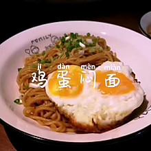 #中秋宴,名厨味#网红美食~~鸡蛋闷面