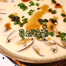 #下饭红烧菜#花蛤炖蛋