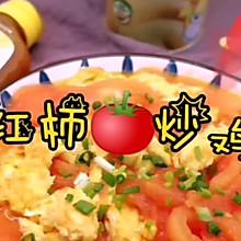 #太太乐鲜鸡汁芝麻香油#西红柿炒鸡蛋你做对了吗?