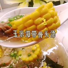 #味达美名厨福气汁,新春添口福#清澈见底~玉米海带骨头汤