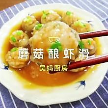 #夏日开胃餐#蘑菇酿虾滑