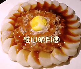 #中秋宴,名厨味#中秋家宴上很有面的家常菜——淮山映月圆的做法
