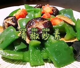 #合理膳食 营养健康进家庭#青椒这样做更好吃——青椒炒素的做法