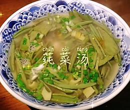太湖一绝~~莼菜汤的做法
