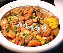 #中秋团圆食味#色香味俱全的美食~~鲜虾鸡翅煲的做法