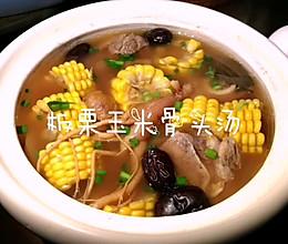 #中秋团圆食味#秋冬进补最佳温补汤~~板栗玉米骨头汤的做法