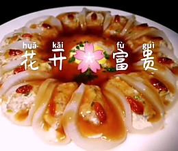 #中秋团圆食味#苏州~萝卜这样做更好吃更健康~花开富贵的做法