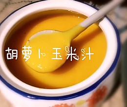 #下饭红烧菜#原汁原味,健康营养~~胡萝卜玉米汁的做法