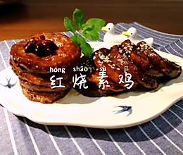 #下饭红烧菜#几块钱比肉好吃不胖~红烧素鸡的做法