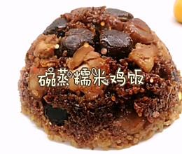 #橄榄中国味 感恩添美味#好吃又省心的一碗饭~碗蒸糯米鸡饭的做法