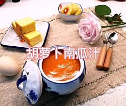 #牛气冲天#感恩节从一道幸福的早餐开启~胡萝卜南瓜汁的做法