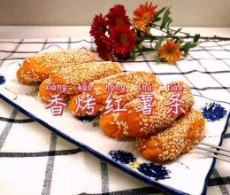 解锁红薯新吃法,香甜软糯~香烤红薯条的做法