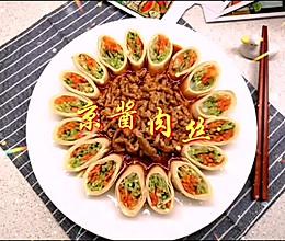 #百变鲜锋料理#年夜饭上一道创新版,团圆美满的~京酱肉丝的做法