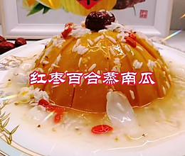 #福气年夜菜#年夜饭必吃的红枣百合蒸南瓜的做法