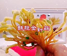 #味达美名厨福气汁,新春添口福#酥脆金针菇的做法