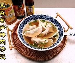 #春日时令,美味尝鲜#鲜贝露春日尝鲜~荠菜春笋鲜肉汤饺的做法