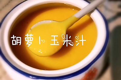 原汁原味,健康营养~~胡萝卜玉米汁