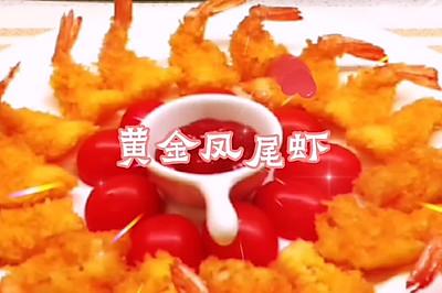 把必胜客&黄金凤尾虾搬到年夜饭桌上