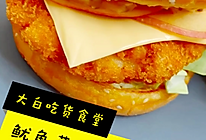 鱿鱼苹果芝士汉堡的做法