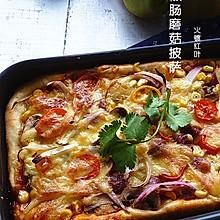 黑椒肠蘑菇披萨#寻人启事#
