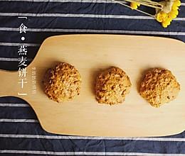 葡萄燕麦饼干的做法