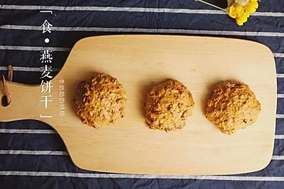 葡萄燕麦饼干
