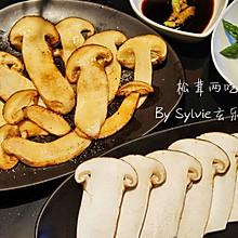 一只松茸的N种吃法--大云南野生菌(1)