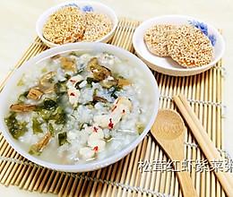 松茸红虾紫菜粥的做法