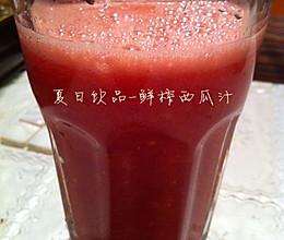 夏日饮品-鲜榨西瓜汁的做法