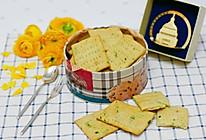 香葱苏打饼干#做道好菜,自我宠爱!#的做法