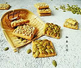 #精品菜谱挑战赛#中式糕点―瓜子酥的做法