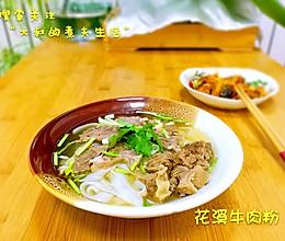 贵州花溪牛肉粉的做法