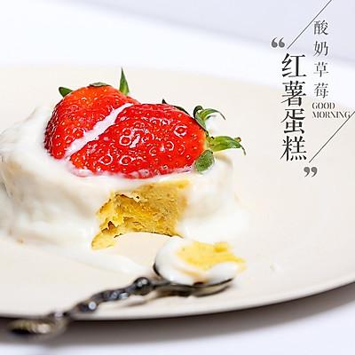 微波快手蛋糕--酸奶红薯小蛋糕