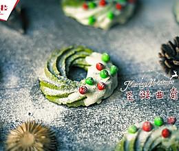 圣诞曲奇#圣诞烘趴 为爱起烘#的做法