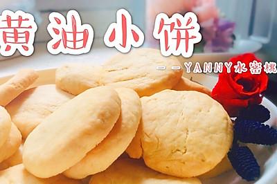 精品l黄油曲奇小饼