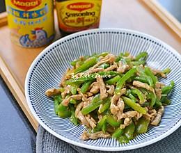 青椒炒肉丝 #福气年夜菜#的做法