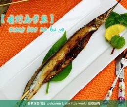 【香烤马步鱼】---新鲜的马步鱼烤着吃更美味的做法