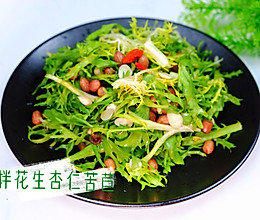 #憋在家里吃什么#凉拌花生杏仁苦苣的做法