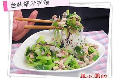 阿基師家常菜–臺味細米粉湯