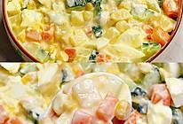 减脂美味❗️清爽可口~酸奶轻食沙拉的做法